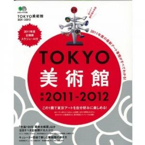 TOKYO美術館2011-2012