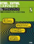 HTML/XHTML&スタイルシート デザインブック
