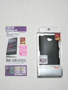 Xperia ZL2 SOL25にフィルムとケース