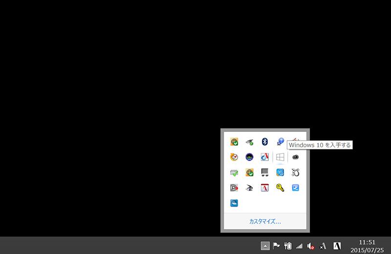 Z effects オフィシャルブログLIFEBOOK SHのWS2/MのWindows10の無償アップグレードを予約してみた