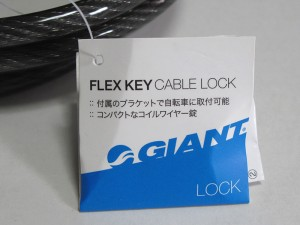 GIANT FLEX KEY CABLE LOCK