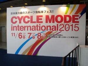 サイクルモード(CYCLE MODE international 2015)