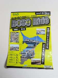 BOSO BICYCLE BASE