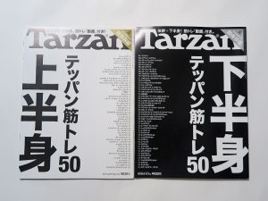Tarzan No.731 [テッパン筋トレ50 上半身]、No.732 [テッパン筋トレ50 下半身]