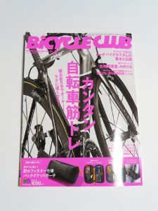 BiCYCLE CLUB 2018年4月号